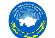 Ассамблея народа Казахстана