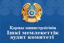 Қазақстан Республикасының Қаржы министрлігінің Ішкі мемлекеттік аудит комитетінің
